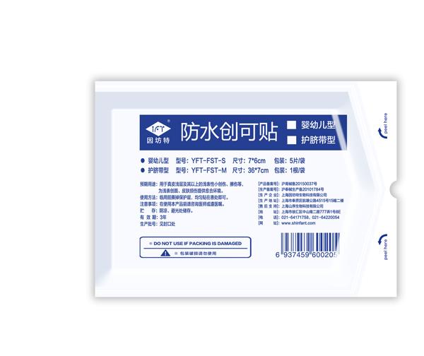 防水創可貼(成人款、兒童款、護臍帶型)
